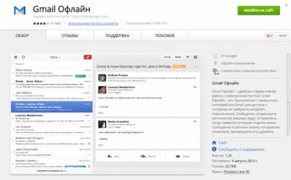Бывший сотрудник Google дал 7 советов для быстрой работы с Gmail