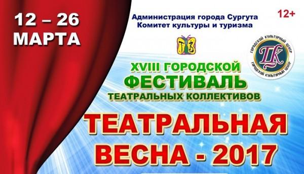 Стали известны лауреаты краевого фестиваля «Театральная весна»