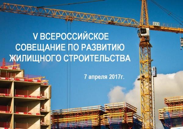 Минстрой и Ассоциации проинформируют участников строительного рынка  о нюансах ФЗ-214 и ФЗ-373