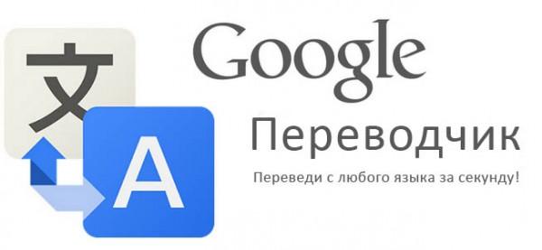 «Гугл переводчик» сможет более точно определять слова с помощью нейтронных сетей