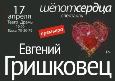 Евгений Гришковец покажет в Курске моноспектакль «Шепот сердца»