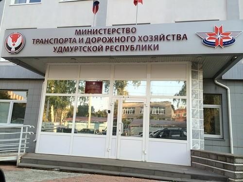 СКвыявил новые факты противозаконной деятельности чиновников Миндортранса Удмуртии
