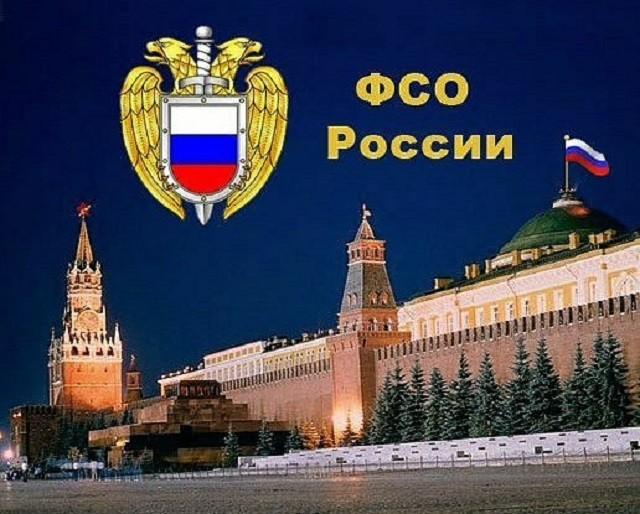 Законопроект орасширении полномочий ФСО прошел первое чтение вГосдуме