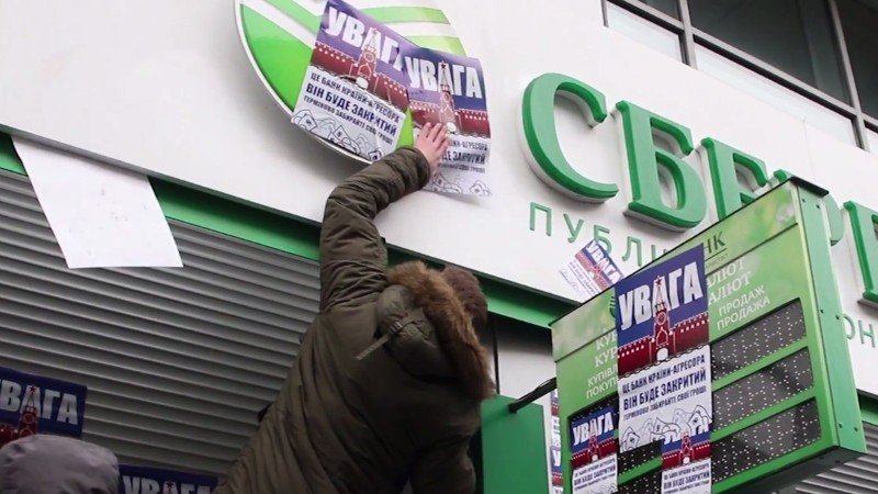 Украинские радикалы с10апреля возобновляют блокаду русских банков