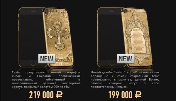 КПасхе в РФ выпустили «православные» iPhone 7 смолитвами