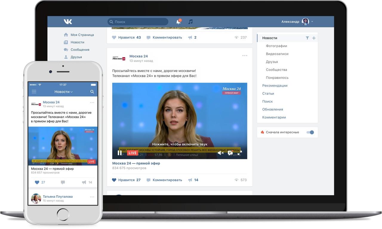 «ВКонтакте» запустила функцию прямых трансляций для всех пользователей веб-версии соцсети