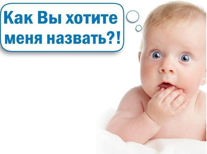 В Госдуме запретили называть детей цифрами