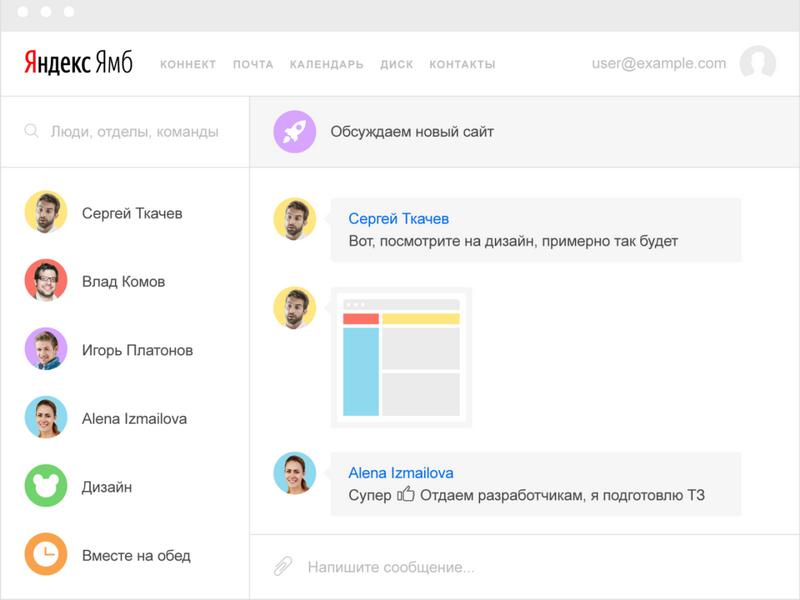 «Яндекс» запустил корпоративный Коннект для совместной работы