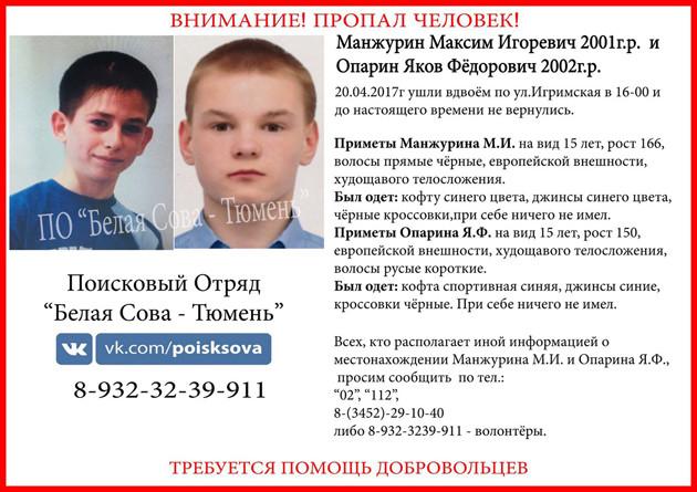 ВТюмени уже третьи сутки ищут пропавших молодых людей