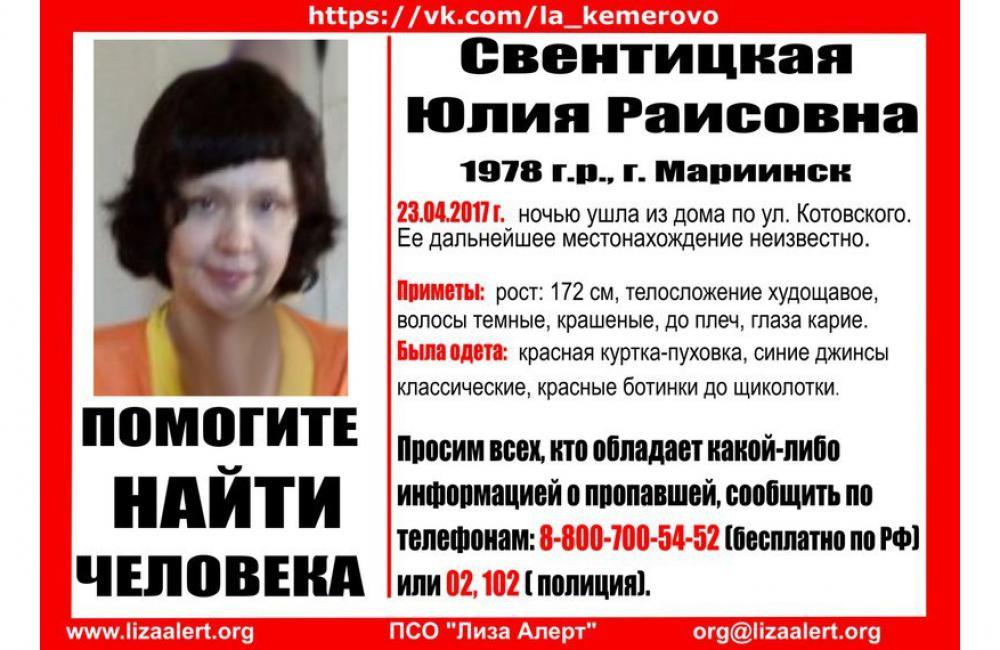 Жительница Кузбасса ночью ушла издома ипропала