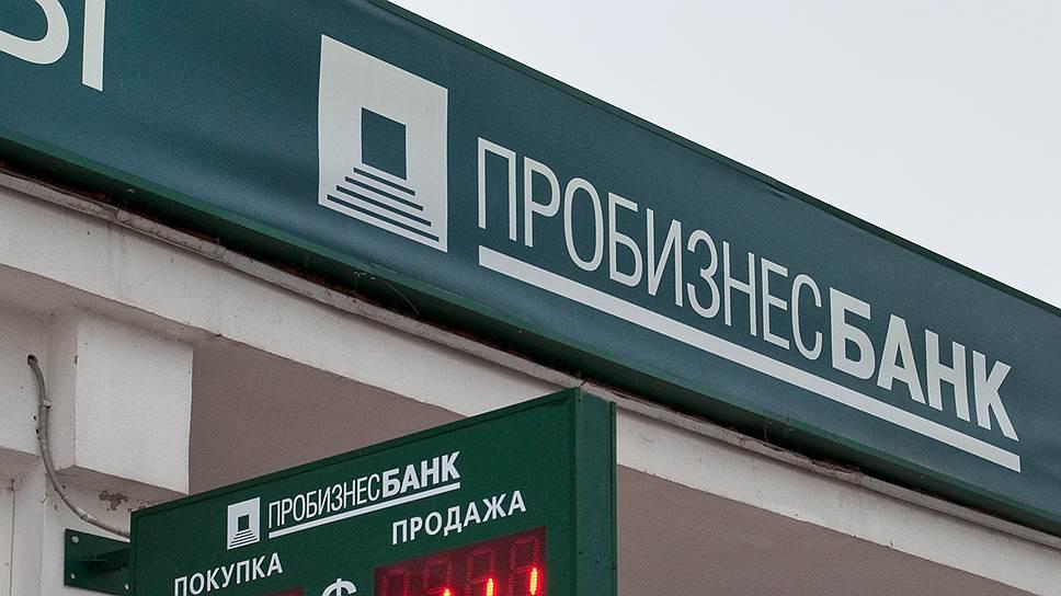 Экс-хозяева Пробизнесбанка похитили 25 млрд руб.  — Новая банковская афера