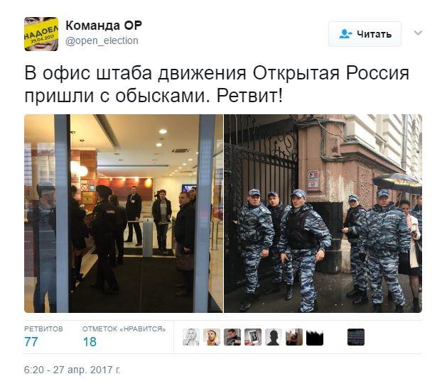 Вмосковском офисе «Открытой России» начался обыск