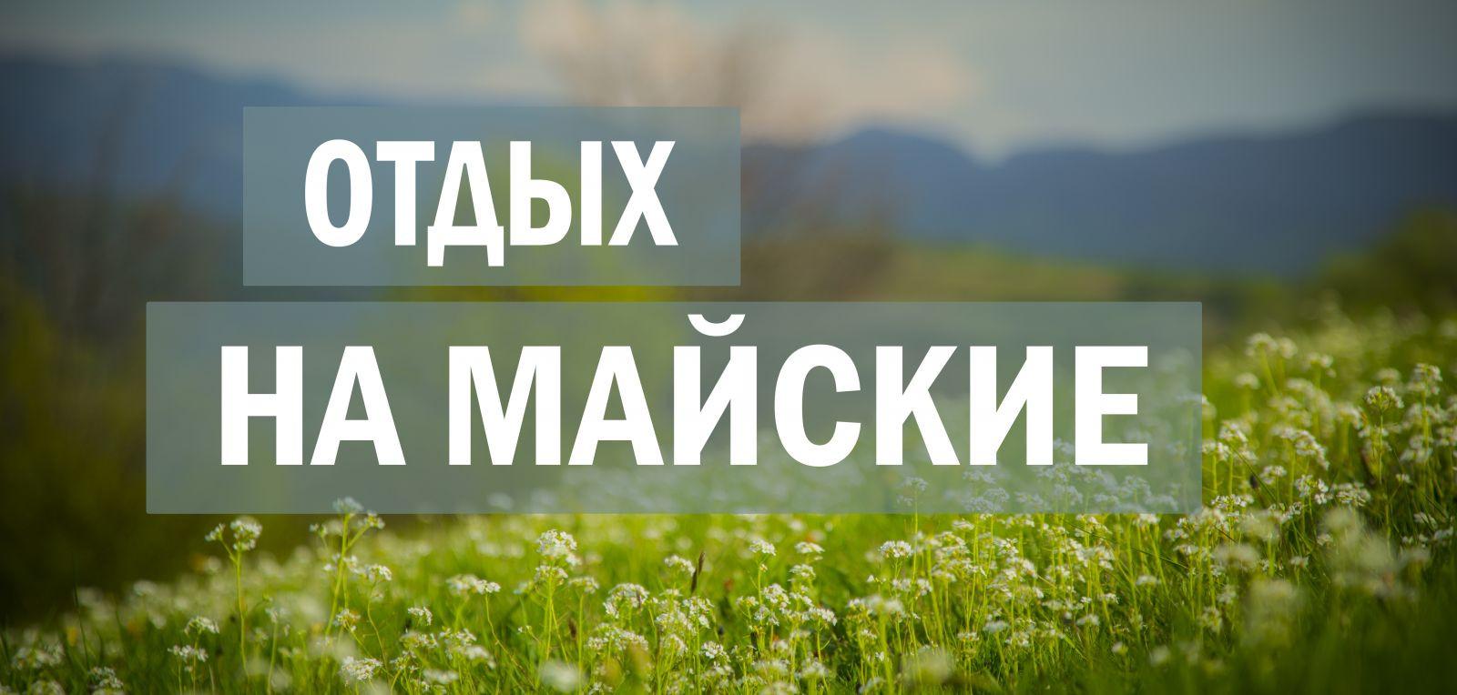 Правительство России обнародовало расписание выходных на майские праздники в 2019 году