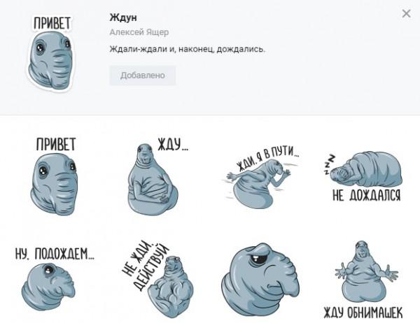 """""""ВКонтакте"""" появился бесплатный набор стикеров """"Ждун"""""""