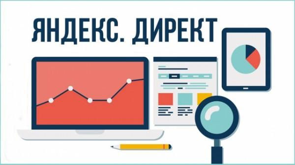 Яндекс.Директ модернизировал Конструктор и обновил шаблоны