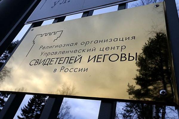 ЕС поддерживает «Свидетелей Иеговы» в России