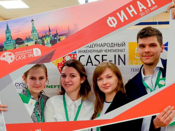 На региональном этапе Case-in победили южно-уральские студенты