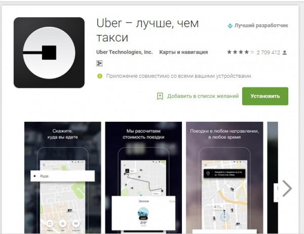 В приложении Uber вышло обновление