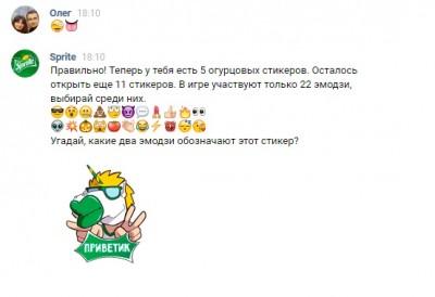 """В соцсети """"ВКонтакте"""" появились бесплатные стикеры от Sprite"""