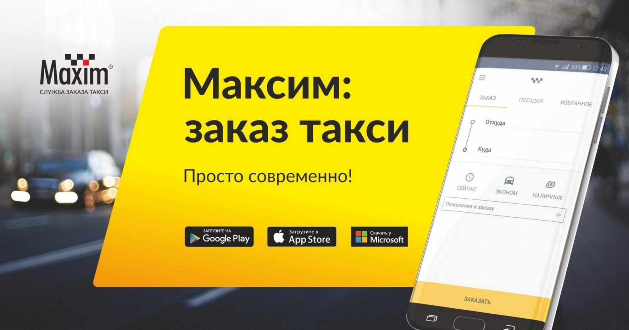 Google забанила «Такси Максим» после жалобы напиратское приложение