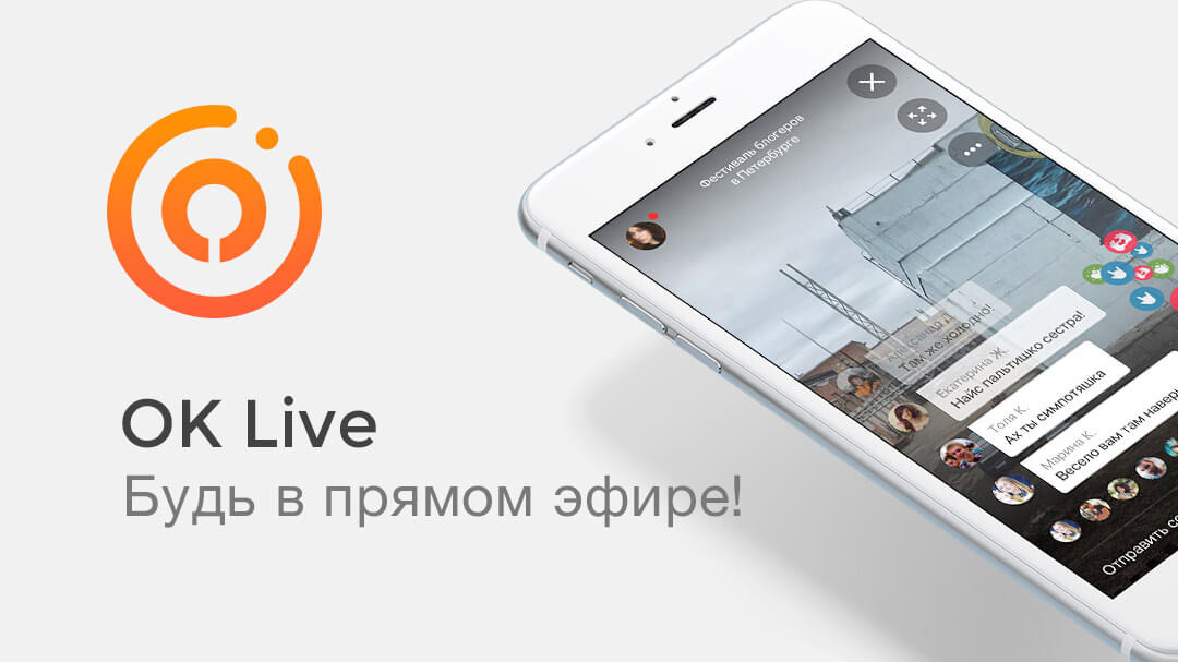 В дополнении «Одноклассников» OKLive расположена лента новостей