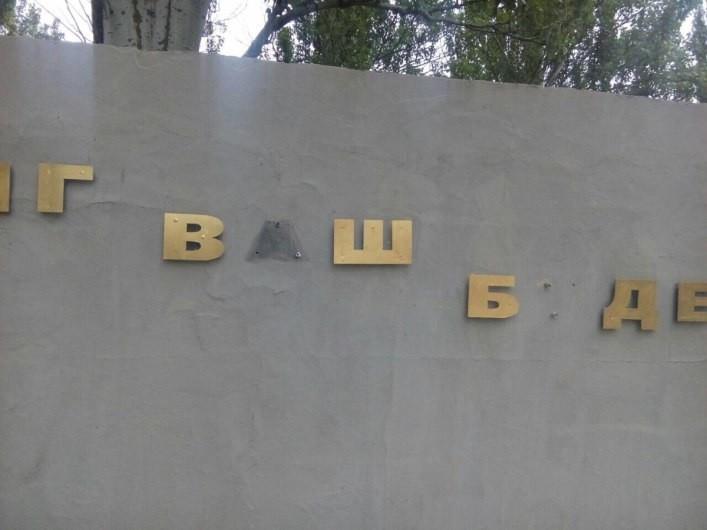 Пьяные украинцы разгромили братскую могилу героев ВОВ
