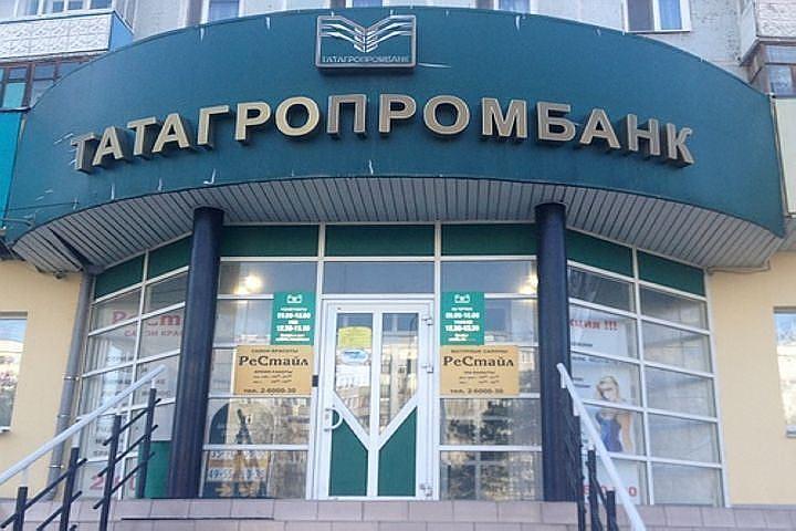 ЦБ: Дыра вкапитале казанского Татагропромбанка составила 727,2 млн руб.