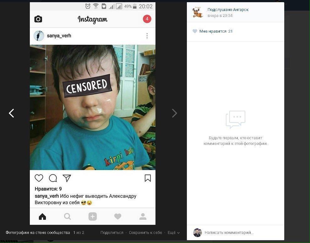 Воспитательница изАнгарска выложила в Инстаграм фото ребенка сзаклеенным ртом