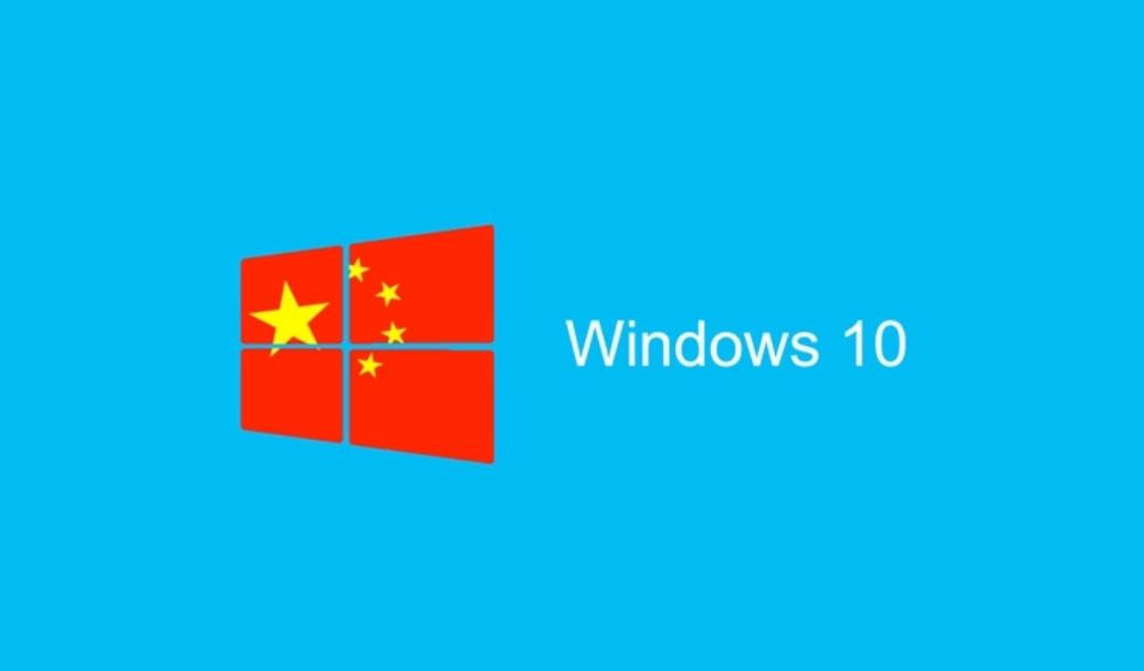 Microsoft выпускает Windows 10 China Government Edition