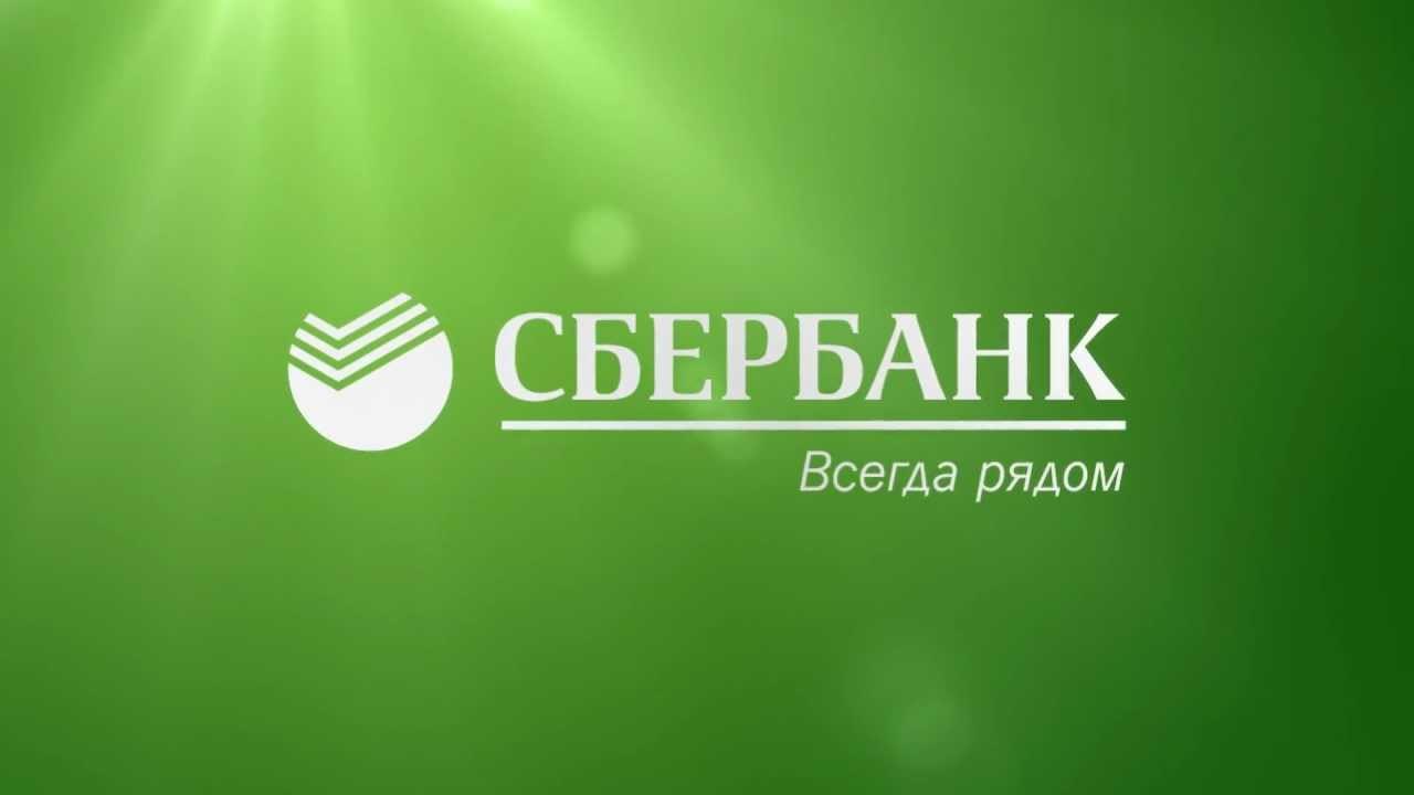 Условия уменьшения ставки поипотеке до6-7% озвучили вСбербанке