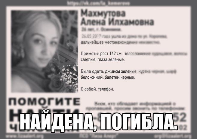 ВКузбассе отыскали тело пропавшей два дня назад 26-летней девушки