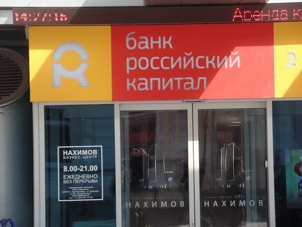 Государственная дума РФрассмотрит законодательный проект опередаче банка «Российский капитал» АИЖК