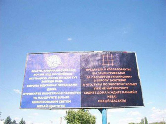 НаХерсонщине появились два различных посмыслу послания крымчанам наодном билборде