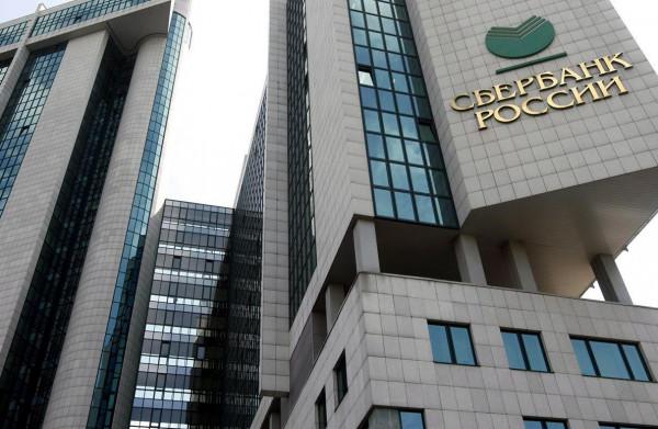 Сбербанк России снизил процентную ставку