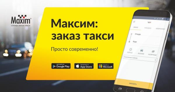 Google ошибочно удалили  приложение «Максим: заказ такси»