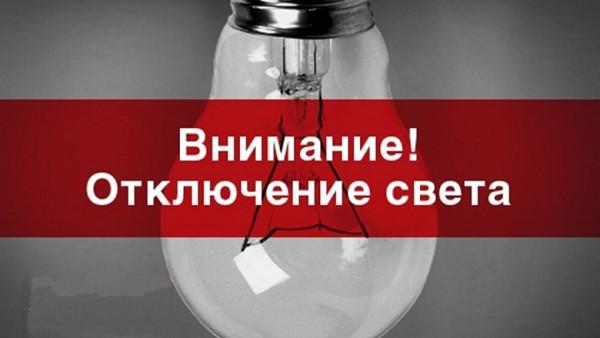 С  10 мая в Кирове намечены плановые отключения света