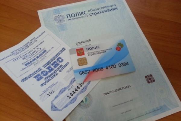 На Ставрополье появилась возможность получиться электронный полис медстраховки