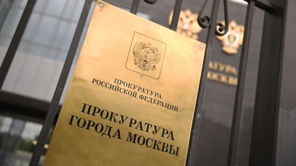 Прокуратура Москвы обнаружила недочёты в законопроекте о реновации жилья