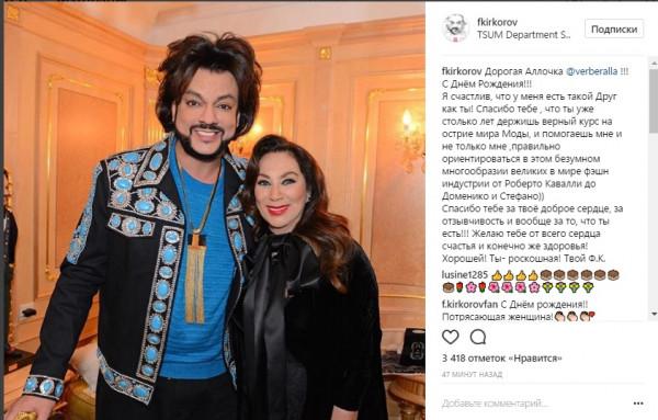 Киркоров возмутил поклонников нелепой активностью в Instagram