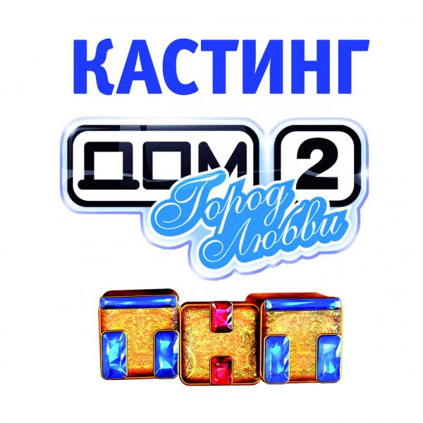«Дом-2»: В Ростове-на-Дону 26 мая пройдет кастинг новых участников