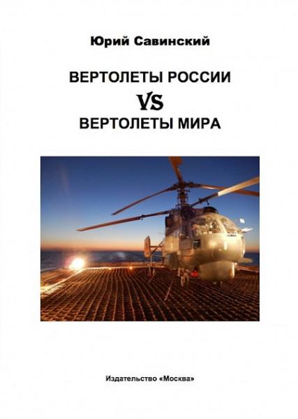 Книга Юрия Савинского «ВЕРТОЛЕТЫ РОССИИ vs ВЕРТОЛЕТЫ МИРА» вышла в издательстве «Москва»