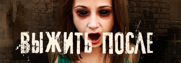Рекламные плакаты с изображением зомби запретили в Екатеринбурге