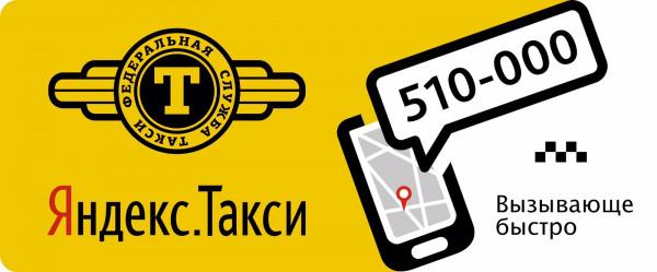 Пользователи «Яндекс.Такси» заметили смену его цен в зависимости от смартфона
