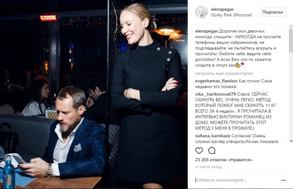 Елена Летучая посоветовала женщинам не лезть в телефон партнёра
