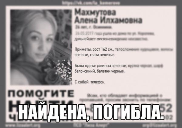 Пропавшая в Кузбассе девушка была найдена мёртвой