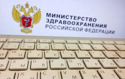Минздрав РФ прокомментировал хакерские атаки