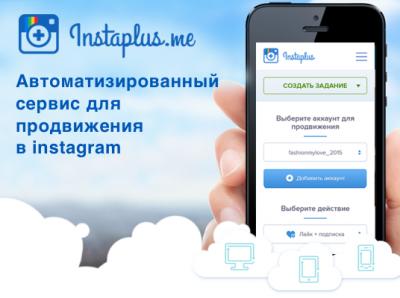 Instagram расширил функционал для пользователей