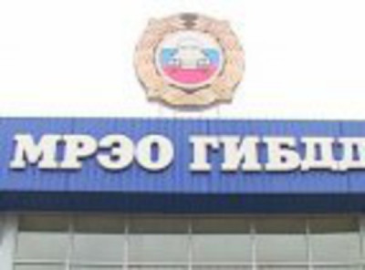 В Санкт-Петербурге перестал работать сайт МРЭО