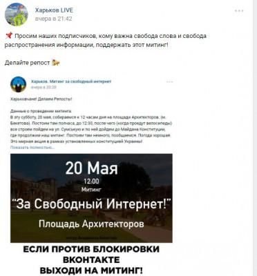 В Харькове 20 мая состоится митинг