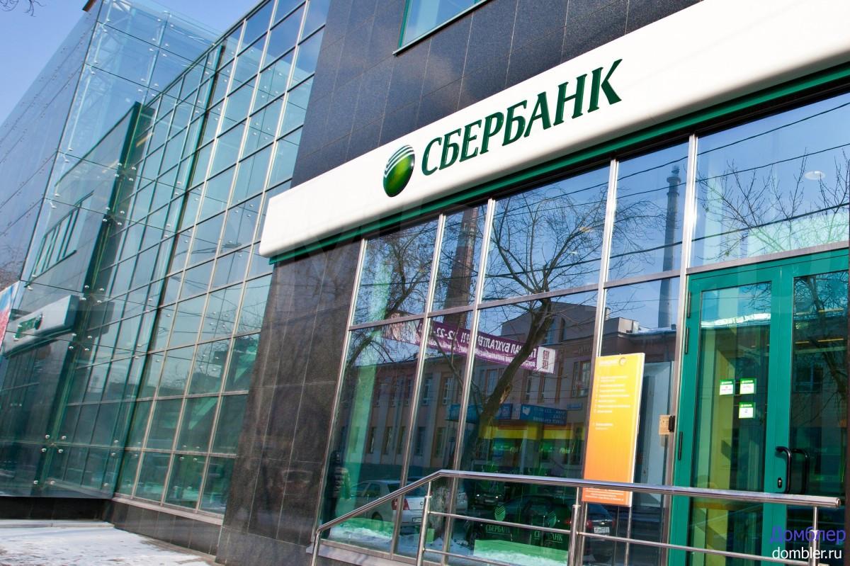 Сберегательный банк сказал омассовых атаках с употреблением социальной инженерии